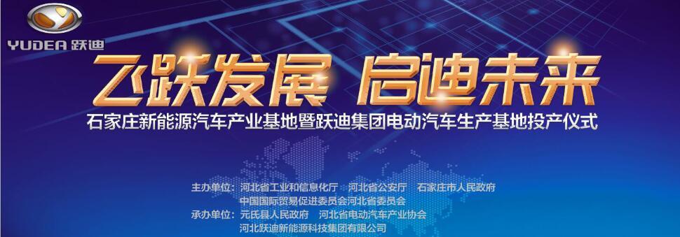 2017河北跃迪集团年度商务大会直播间