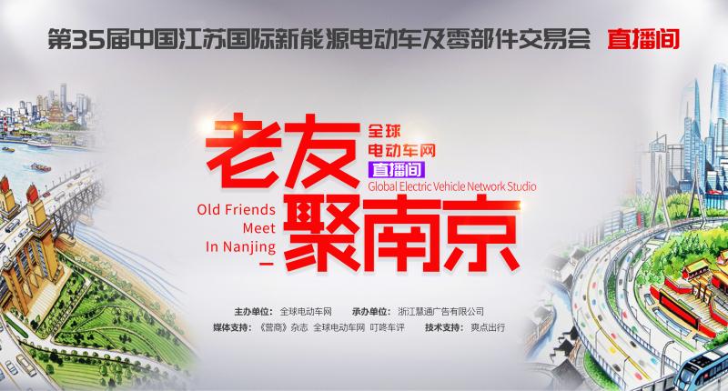 《老友聚南京》2017年南京电动车展直播间