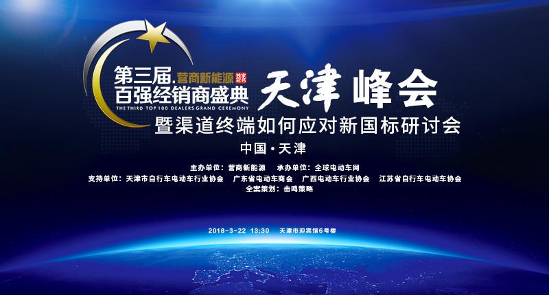第三届百强经销商盛典天津峰会暨渠道终端如何应对新国标研讨会