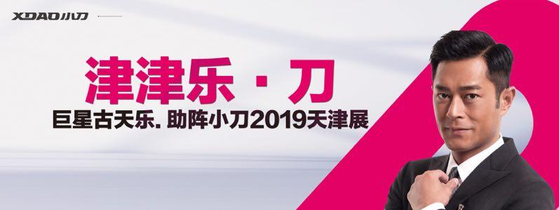 巨星古天乐助阵小刀2019天津展