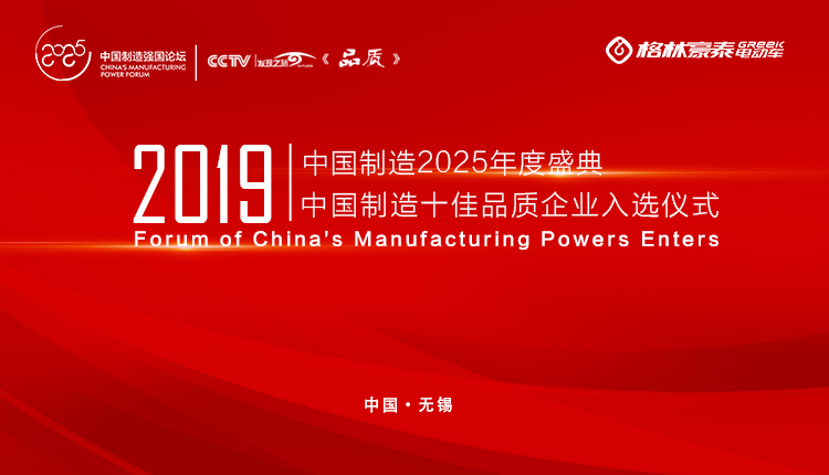 格林豪泰|2019中国制造十佳品质企业入选仪式