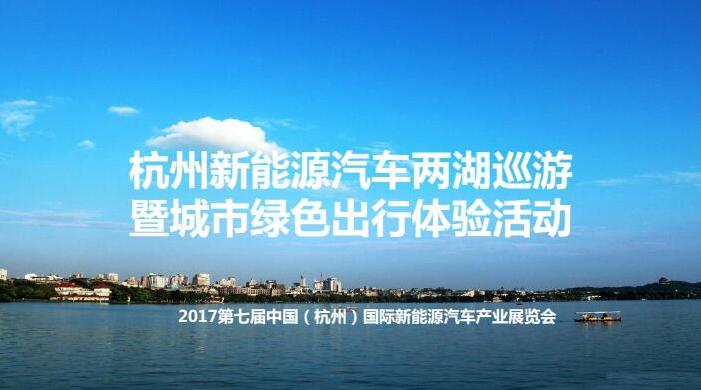 9月 9日杭州新能源汽车两湖巡游城市绿色出行体验活动