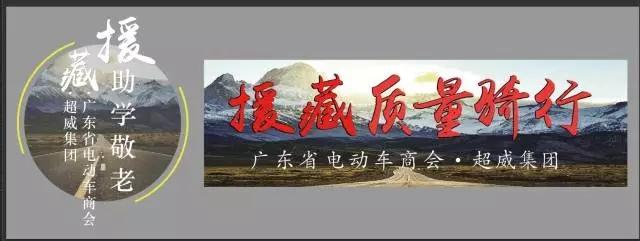 倒计时5天!超威联合雅迪等六大品牌,挑战西藏极寒天险