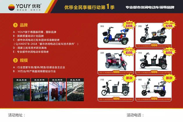 优移休闲电动三轮跨界领航新款即将登陆郑州展
