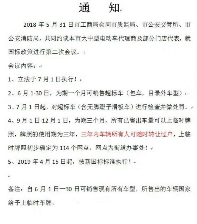 重磅!北京7月1日起禁售超标电动车、电动三轮车、低速四轮车!