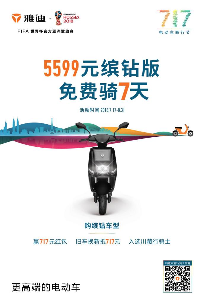 雅迪717电动车骑行节接档世界杯 引爆今夏缤钻狂欢季