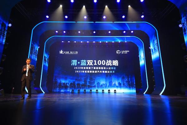 发布渭·蓝双100战略   雷丁2025年实现新能源汽车年销量过百万