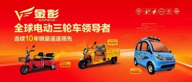 电动三轮车品牌怎么选  消费者推荐金彭