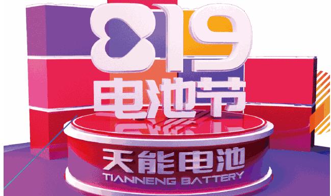 电池行业巨头天能打造行业首届电池节