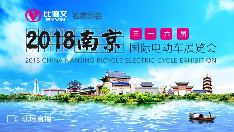 专题 | 2018年南京电动车展会
