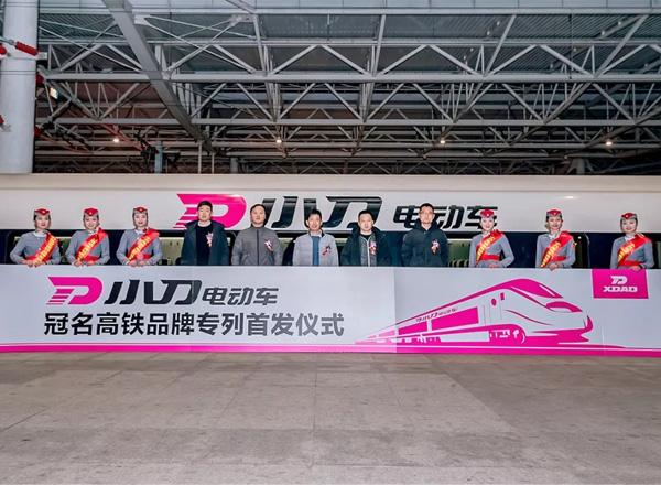 重磅发布 | 小刀电动车冠名高铁列车全线首发!