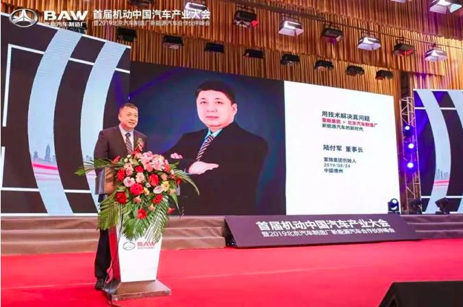锚定真市场 富路集团携手北京汽车用技术解决真问题