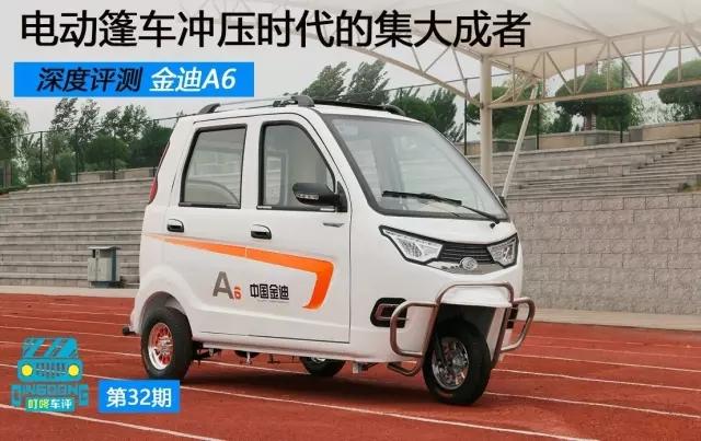 金迪A6评测:电动篷车冲压时代的集大成者