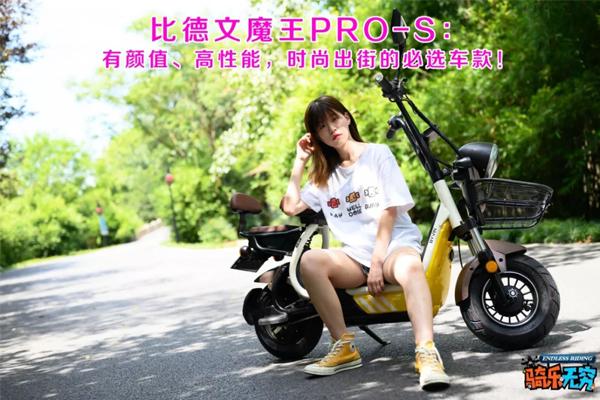 比德文魔王Pro-S:高颜值、高性能,时尚出街的必选车款!